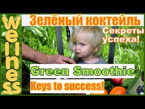 #8 Зеленый коктейль. Секреты успеха!