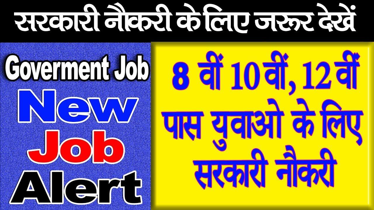 8 वीं 10 वीं, 12 वींं पास युवाओ के लिए सरकारी नौकरी | Govt Job | Sarkari Naukri | Government Job.