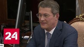 Курская область и Башкирия: кому президент предложил принять эстафету - Россия 24