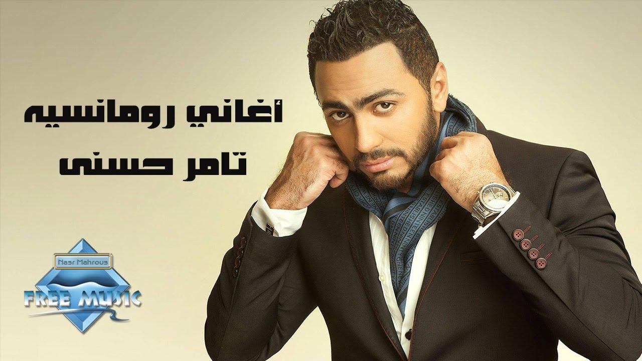0edf3999e Tamer Hosny - Romantic Songs | تامر حسني - أغاني رومانسية - YouTube