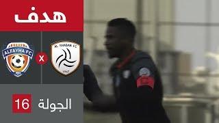 هدف الشباب الأول ضد الفيحاء (ناصر الشمراني) في الجولة 16 من دوري كاس الأمير محمد بن سلمان للمحترفين