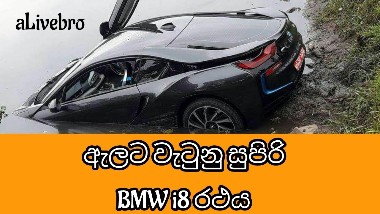 Bmw I8 Crash Thalawathugoda Sri Lanka Youtube