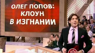 """""""Олег Попов. Клоун в изгнании"""" Пусть говорят 27.12.11"""