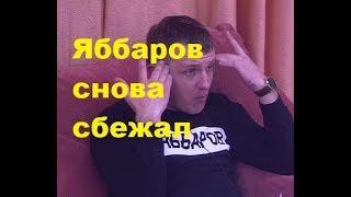 Яббаров снова сбежал. ДОМ-2, Новости шоу-бизнеса, ТНТ