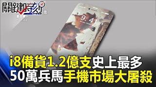 iPhone8備貨1.2億支史上最多 蘋果「50萬兵馬」手機市場大屠殺!關鍵時刻 20170308-2 黃世聰 馬西屏 黃創夏