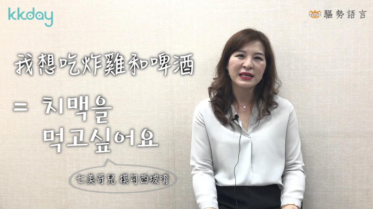 KKday【韓國超級攻略】韓文小教學(餐廳篇) - YouTube