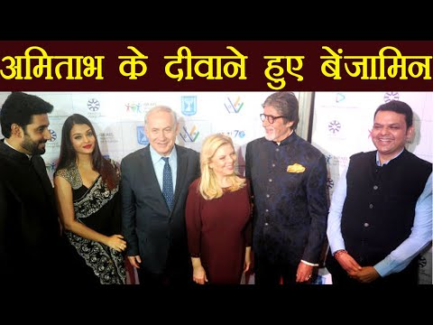 Banjamin Netanyahu is JEALOUS of Amitabh Bachchan's Twitter Followers | FilmiBeat