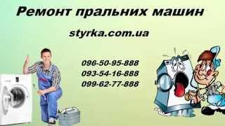 Ремонт стиральных машин в Харькове (096) 509-58-88(, 2014-06-13T18:03:17.000Z)