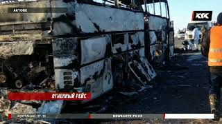 Из-за отравления угарным газом люди не смогли выбраться из горящего автобуса