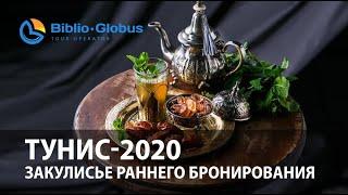 Тунис 2020 Закулисье Раннего бронирования Небанальные лайфхаки для турагентов На площадке АТОР