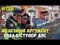 Город Грехов 138 - Железный аргумент ввел в ступор ДПС