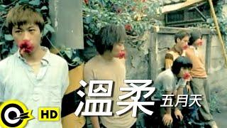 五月天 Mayday【溫柔 Tenderness】Official Music Video thumbnail