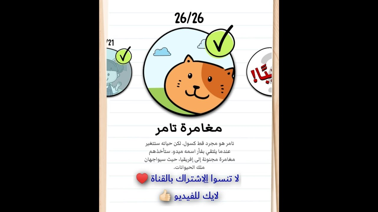 Brain Test 2 مغامرة تامر القط المرحلة 1 Tricky Stories Tom S Adventure All Level 15 Youtube