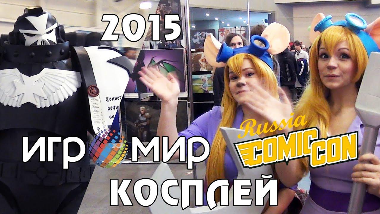 косплей в москве 2015