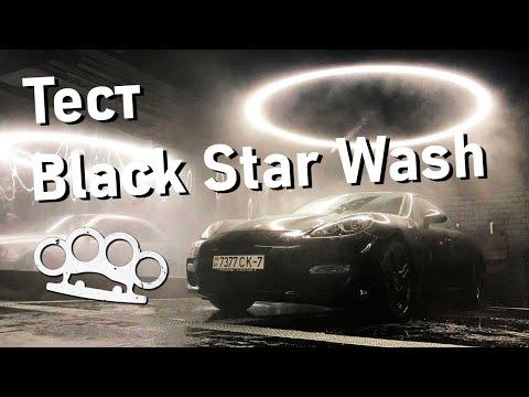 Обзор Black Star Car Wash в Минске!