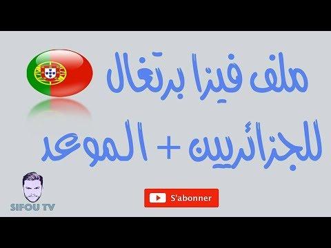 Dossier Visa Portugal Algerie + Rendez vous