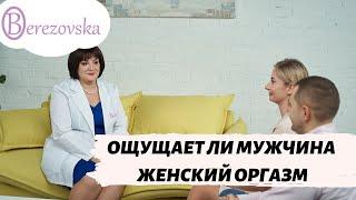 Ощущает ли мужчина женский оргазм - Др.Елена Березовская