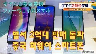 벌써 2억대 판매 돌파, 중국 화웨이 스마트폰