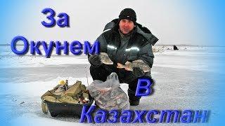 Зимняя Рыбалка в Петропавловске, Казахстан. 2018 год