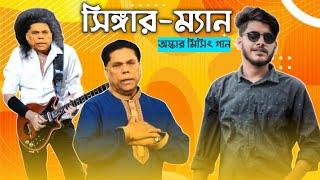 সিঙ্গার ম্যান ft Noble Man   Mahfuzur Rahman Song Roasted   Bangla Funny Video 2020   YouR AhosaN