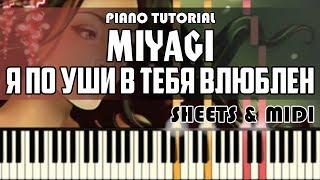 Download Miyagi - Я по уши в тебя влюблен   На Пианино + Ноты Mp3 and Videos