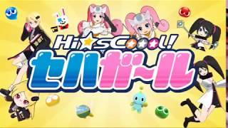 Hi☆sCoool! セハガール