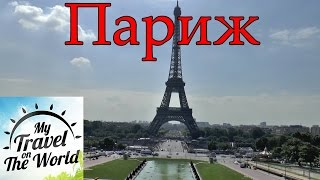 Франция, обзорная экскурсия по Парижу, едем на автобусе, серия 137(Франция, Париж, июль 2014г. Обзорная экскурсия по Парижу, прокатится на автобусе по городу Парижа очень интере..., 2016-05-04T06:44:39.000Z)
