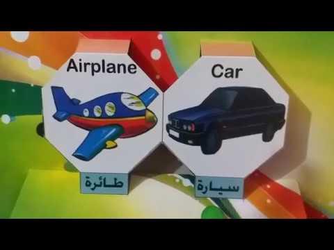 تعليم الاطفال المواصلات البرية والبحرية والجوية قديما وحديثا Kids Vehicles Youtube