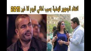 هجوم حاد من الجمهور للهضبة عمرو دياب بسبب اغانى البوم انا غير و اسلوب الدعايا