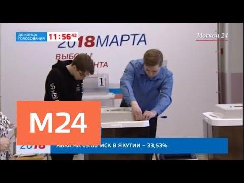 Москвичи начали отдавать свои голоса за президента России с 08:00 - Москва 24
