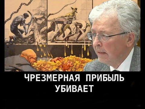 Картинки по запросу Как возродить экономику России. Валентин Катасонов