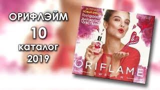 Каталог 10 2019 Орифлэйм Украина