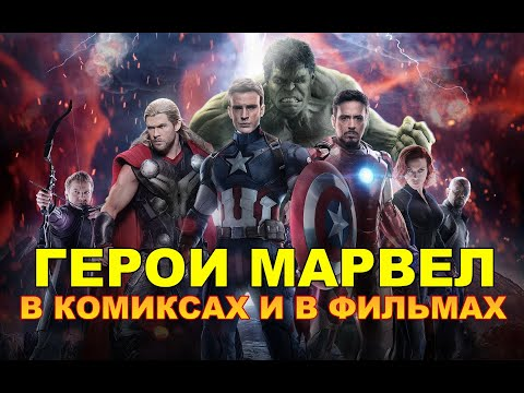 ГЕРОИ МАРВЕЛ В КОМИКСАХ И ФИЛЬМАХ | MARVEL HEROES IN COMICS AND FILMS