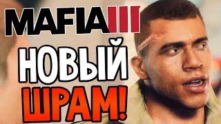 Mafia 3 Прохождение На Русском #4 — НОВЫЙ ШРАМ!