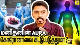 Dr.Kabilan Interview about Aura| Social Distancing