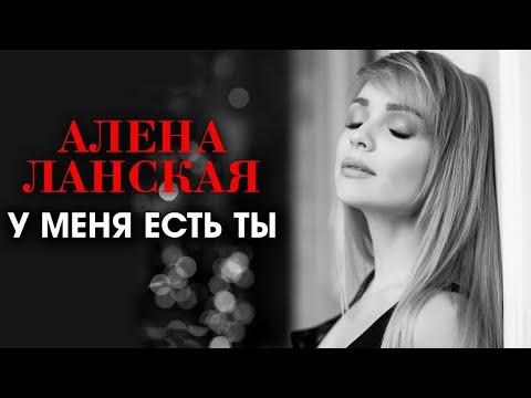 """Алена Ланская """"У меня есть ты"""" (audio)"""