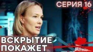 🔪 Сериал ВСКРЫТИЕ ПОКАЖЕТ - 1 сезон - 16 СЕРИЯ