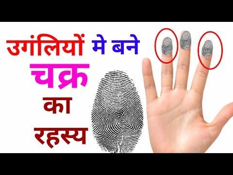 हस्तरेखा उगंलियों मे बने चक्र का रहस्य ! Palm reading for fingers ! Hastrekha gyan in hindi