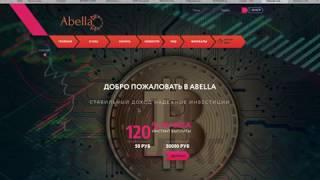 ABELLA !!! +120% ! НОВЫЙ ХАЙП ! УСПЕЙ ЗАРАБОТАТЬ !!! Заработок в Интернете !
