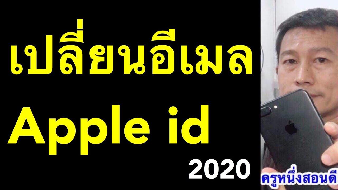 วิธีเปลี่ยนอีเมล Apple ID เดิม เป็นอีเมล์ใหม่ โดยข้อมูลเดิมไม่หาย (อัพเดท 2020) l ครูหนึ่งสอนดี