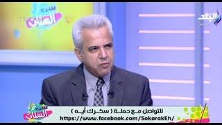 تعرف على طرق الوقاية من مرض السكر مع الدكتور طارق يوسف