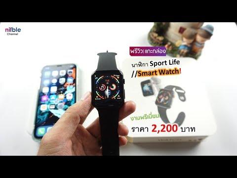 พรีวิว | แกะกล่อง นาฬิกา Smart Watch 4 ราคา 2,200 บาท ดีไหม? (งานมิลเลอร์) รองรับภาษาไทย