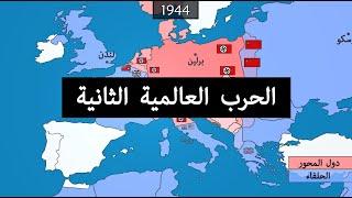 الحرب العالمية الثانية في 12 دقيقة