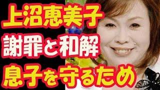 【上沼恵美子】息子を守るためにママ友5人と対決…5千円盗難事件で謝罪...