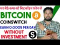 New best Bitcoin mining Site 2020 Free 1000Gh/s + Earn ...
