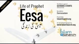 """Events of Prophet Eesa's life (Urdu) -  """"Story of Prophet Isa in Urdu"""" - IslamSearch"""