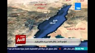 ستوديو الأخبار مناقشة قضية جزيرتي صنافير وتيران مع اللواء أ ح محمد الشهاوي 12 إبريل