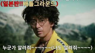 모바일 게임 배틀 그라운드의 일본판 TV광고!! 요즘 잘나가는 연기파 배...