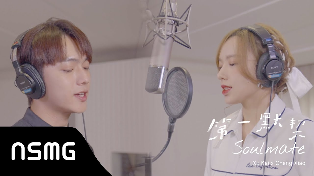 "Download Xu Kai 许凯 & Cheng Xiao 程潇 - Soulmate 第一默契   Official MV (""Falling Into Your Smile"" OST《你微笑时很美》片尾曲)"