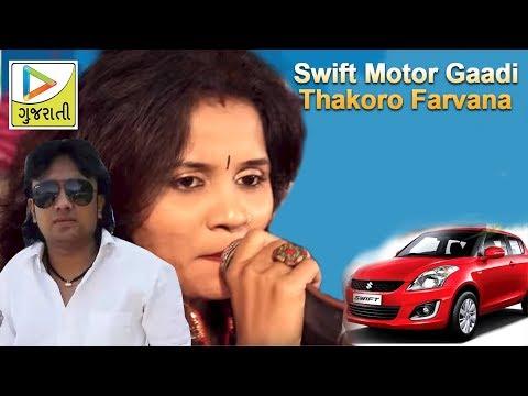 ♫ Swift Motor Gaadi Thakoro Farvana ♫ By Rohit Thakor | Tejal Thakor | Gujarati Live Song 2016